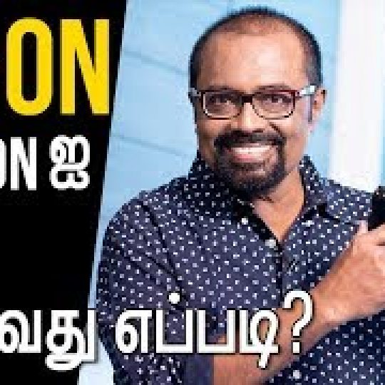 af-on-l-learn-photography-in-tamil