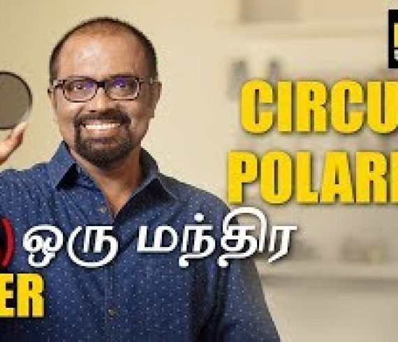 cpl-filter-i-learn-photography-in-tamil-youtube-thumbnail