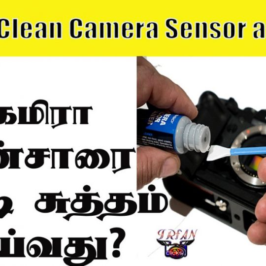 how-to-clean-camera-sensor-at-home-in-tamil/