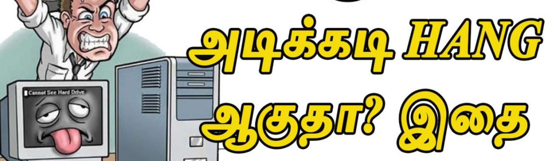 How To Increase Laptop Speed In few seconds In Tamil