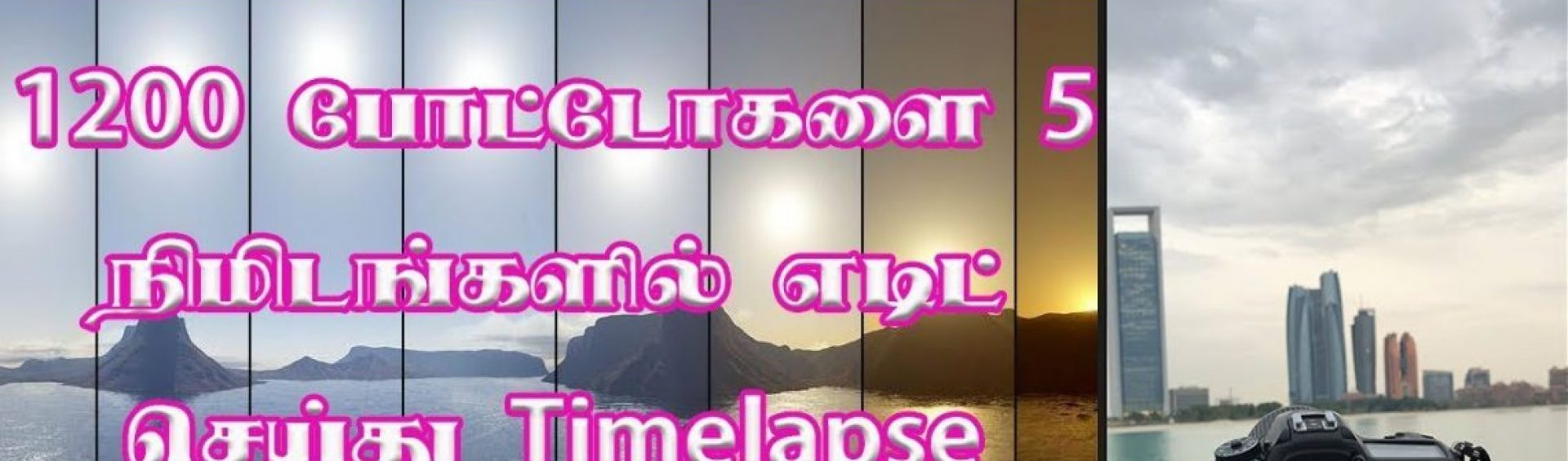 How To Edit Time Lapse Videos In Tamil?